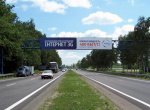Информация об Арках на междугородних трассах