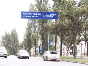 Конструкция №1316 - Сторона B (Фото тролла на Л.Українки б-р, 9)