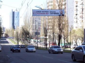 Конструкция №1317 - Сторона B (Фото тролла на Л.Українки б-р, 22)