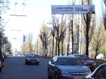 Конструкция №1320 - Сторона B (Фото тролла на Л.Українки б-р, 24)