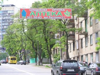 Конструкция №2002 - Сторона А (Фото тролла на Бастіонна вул., 4)