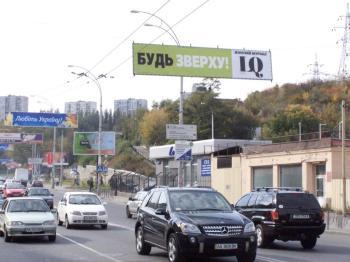Конструкция №3201 - Сторона B (Фото тролла на Протасів Яр вул., 2)